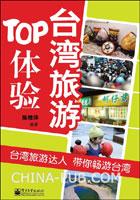 [特价书]台湾旅游TOP体验