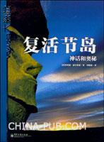 复活节岛:神话和奥秘