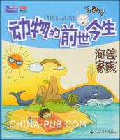 动物的前世今生:全彩.第3辑.海兽家族