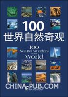 (特价书)100世界自然奇观(全彩)