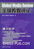全球传媒评论[VI]:媒介批评