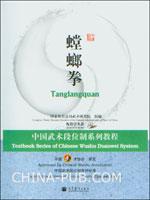 中国武术段位制系列教程-螳螂拳(配教学光盘)