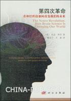 第四次革命:看神经科技如何改变我们的未来[按需印刷]