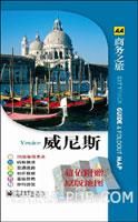 威尼斯(全彩)(超值附赠价值5美元原版地图)