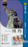 (特价书)纽约(全彩)(超值附赠价值5美元原版地图)