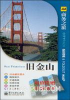 旧金山(全彩)(超值附赠价值5美元原版地图)