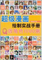 超级漫画绘制实战手册--Q版角色1000例