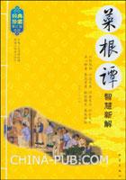 《菜根谭》智慧新解(经典珍藏修订版)