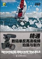 精通数码单反高清视频拍摄与制作