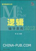 MBA/MPA/MPAcc联考奇迹百分百:逻辑辅导教程2012