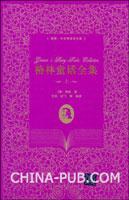 格林童话全集(插图.中文导读英文版)(全三册)