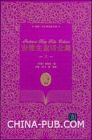 安徒生童话全集(插图.中文导读英文版)(全三册)