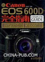 Canon EOS 600D 完全指南