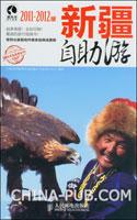 新疆自助游(2011-2012版)