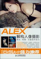 (特价书)ALEX解构人像摄影:用光・构图・主题创作技巧