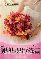 (特价书)婚礼摄影实战指南