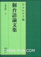 李方桂全集:2 侗台语论文集