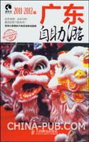 广东自助游.2011-2012版