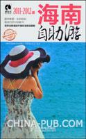 海南自助游.2011-2012版