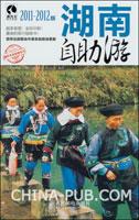 (特价书)湖南自助游:2011~2012版