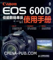 (特价书)Canon EOS 600D佳能数码单反使用手册