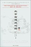 北京古建筑地图(中)
