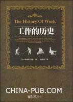 [特价书]工作的历史