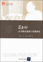蒋南翔高等教育思想与实践研究