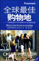 Frommer's全球最佳购物地--写给跨国买手及网络买手的的购物宝典