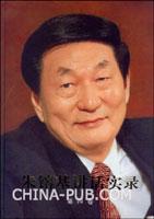 朱�F基讲话实录(第四卷)