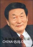 朱�F基讲话实录(第三卷)