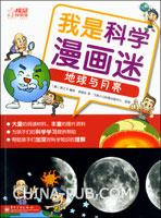 我是科学漫画迷:地球与月亮