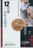12堂课打造完美型男(全彩)