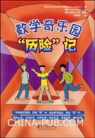 """数学奇乐园""""历险""""记(全彩)"""