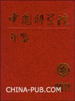 中国科学院年鉴.2011[按需印刷]