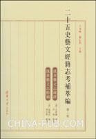 二十五史艺文经籍志考初萃编.第2卷