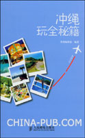 (特价书)冲绳玩全秘籍