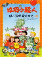 垃圾小超人-幼儿园的美好时光