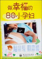 (特价书)做幸福的80后小孕妇