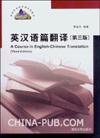 英汉语篇翻译(第三版)