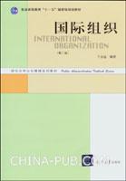 国际组织(第二版)