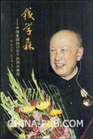 钱学森――中国爱国知识分子的杰出典范