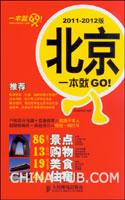 北京一本就GO!2011-2012版