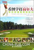 (特价书)看图学打高尔夫--图解高尔夫自学宝典