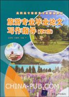 旅游专业毕业论文写作指导(第2版)