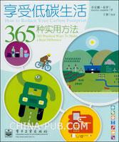 享受低碳生活:365种实用方法