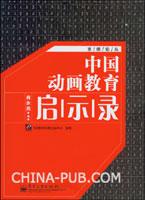中国动画教育启示录