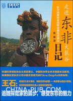 走进东非大裂谷:一位中国探险家的埃塞俄比亚旅行日记