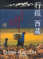 (特价书)行摄.西藏