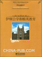 伊顿公学和精英教育(全彩)